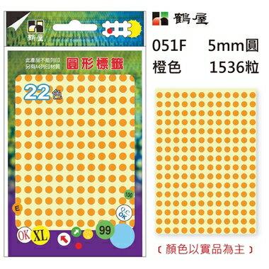 鶴屋Φ5mm圓形標籤 051F 橙色 1536粒/包(共14色)