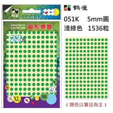 鶴屋Φ5mm圓形標籤 051K 淺綠 1536粒/包(共14色)