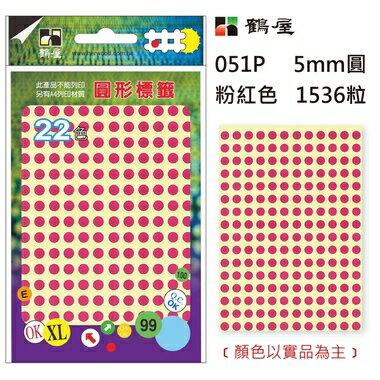 鶴屋Φ5mm圓形標籤 051P 粉紅 1536粒/包(共14色)