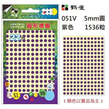鶴屋Φ5mm圓形標籤 051V 紫色 1536粒/包(共14色)