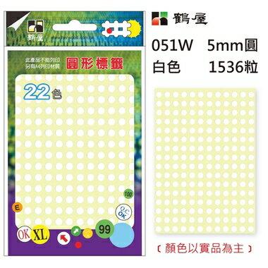 鶴屋Φ5mm圓形標籤 051W 白色 1536粒/包(共14色)