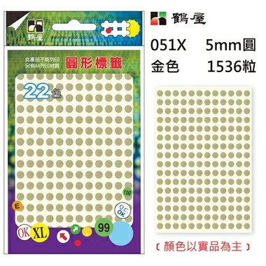 鶴屋Φ5mm圓形標籤 051X 金色 1536粒/包(共14色)