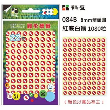 鶴屋Φ8mm箭頭圓 084B 紅底白箭 1080粒(共3色)