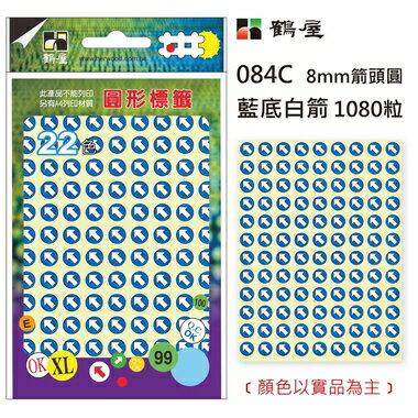 鶴屋Φ8mm箭頭圓 084C 藍底白箭 1080粒(共3色)