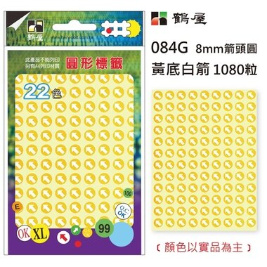 鶴屋Φ8mm箭頭圓 084G 黃底白箭 1080粒(共3色)