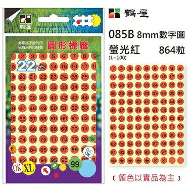 鶴屋Φ8mm數字圓 085B 螢光紅 864粒(1-100共8色)