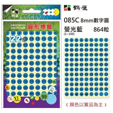 鶴屋Φ8mm數字圓 085C 螢光藍 864粒(1-100共8色)