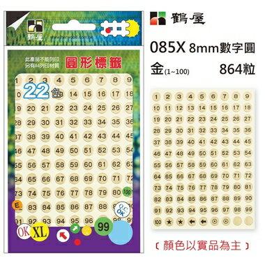鶴屋Φ8mm數字圓 085X 金色 864粒(1-100共8色)