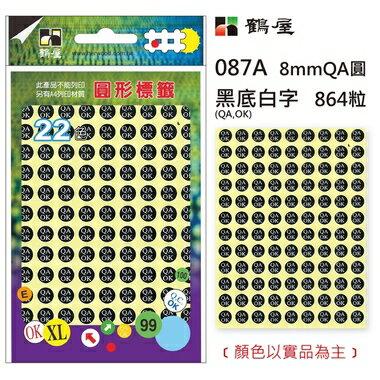 鶴屋Φ8mmQAOK圓 087A 黑底白字 864粒(共5色)