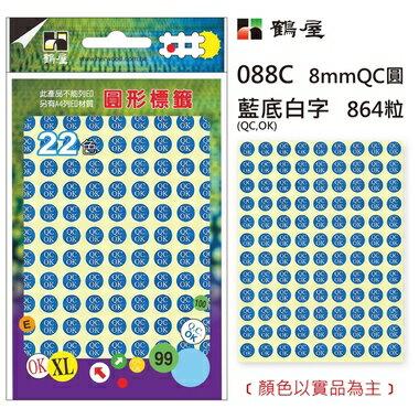 鶴屋Φ8mmQCOK圓 088C 藍底白字 864粒(共4色)