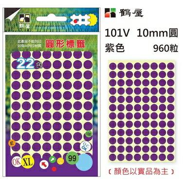 鶴屋Φ10mm圓形標籤 101V 紫色 960粒(共17色)