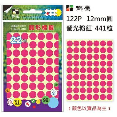 鶴屋Φ12mm螢光圓 122P 螢光粉紅 441粒(共5色)