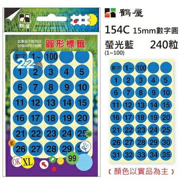 鶴屋Φ15mm數字圓 154C 螢光藍 240粒(1-100共6色)