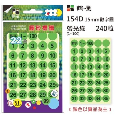鶴屋Φ15mm數字圓 154D 螢光綠 240粒(1-100共6色)