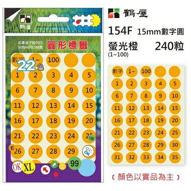 鶴屋Φ15mm數字圓 154F 螢光橙 240粒(1-100共6色)