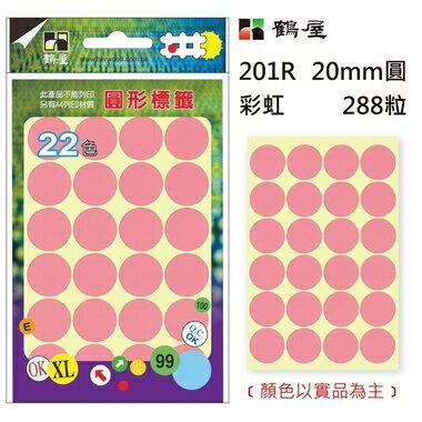 鶴屋Φ20mm圓形標籤 201R 彩虹 288粒(共17色)