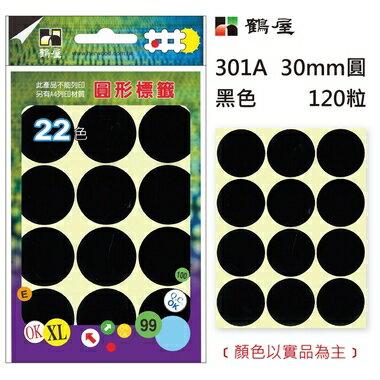 鶴屋Φ30mm圓形標籤 301A 黑色 120粒(共17色)