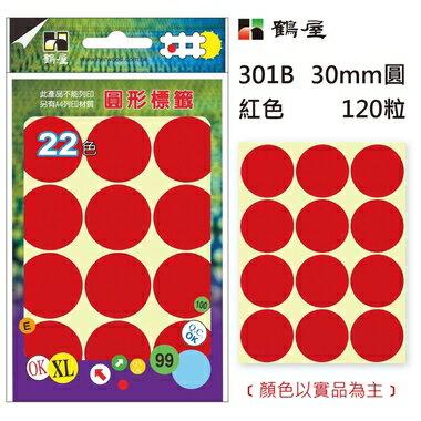 鶴屋Φ30mm圓形標籤 301B 紅色 120粒(共17色)