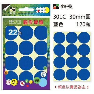 鶴屋Φ30mm圓形標籤 301C 藍色 120粒(共17色)
