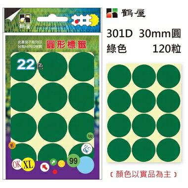 鶴屋Φ30mm圓形標籤 301D 綠色 120粒(共17色)