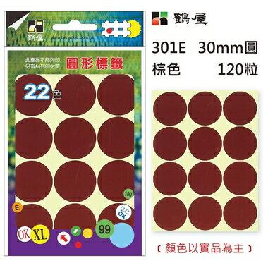 鶴屋Φ30mm圓形標籤 301E 咖啡 120粒(共17色)