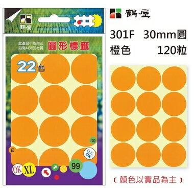 鶴屋Φ30mm圓形標籤 301F 橙色 120粒(共17色)