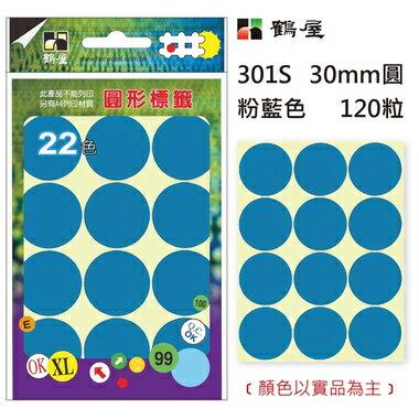 鶴屋Φ30mm圓形標籤 301S 粉藍 120粒(共17色)