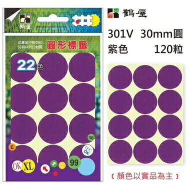 鶴屋Φ30mm圓形標籤 301V 紫色 120粒(共17色)