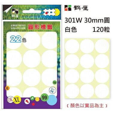 鶴屋Φ30mm圓形標籤 301W 白色 120粒(共17色)