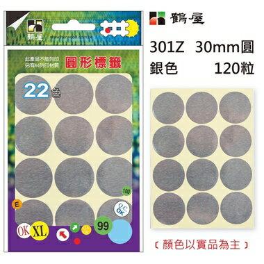 鶴屋Φ30mm圓形標籤 301Z 銀色 120粒(共17色)