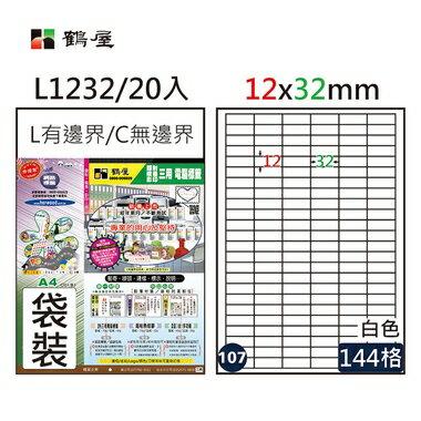 鶴屋#107三用電腦標籤144格20張/包 白色/L1232/12*32mm