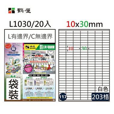 鶴屋#117三用電腦標籤203格20張/包 白色/L1030/10*30mm