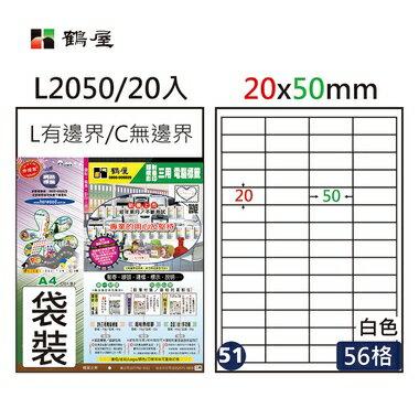 鶴屋#51三用電腦標籤56格20張/包 白色/L2050/20*50mm