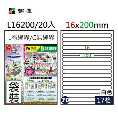 鶴屋#70三用電腦標籤17格20張/包 白色/L16200/16*200mm
