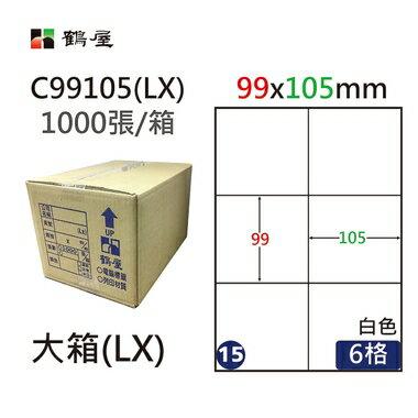 鶴屋#15三用電腦標籤6格1000張/箱 白色/C99105(LX)/99*105mm