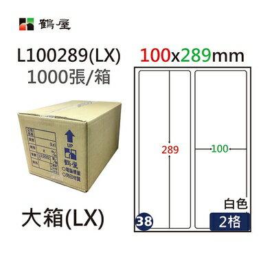 鶴屋#38三用電腦標籤2格1000張/箱 白色/L100289(LX)/100*289mm