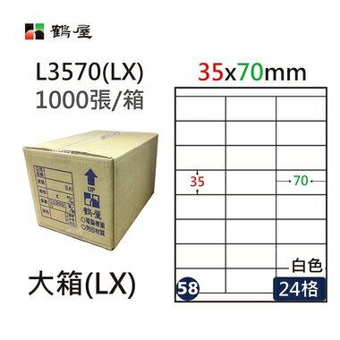 鶴屋^#58三用電腦標籤24格1000張  箱 白色  L3570^(LX^)  35^~