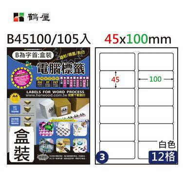 鶴屋#03三用電腦標籤12格105張/盒 白色/B45100/45*100mm