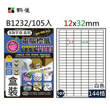 鶴屋#107三用電腦標籤144格105張/盒 白色/B1232/12*32mm