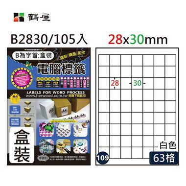 鶴屋#109三用電腦標籤63格105張  盒 白色  B2830  28~30mm