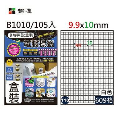 鶴屋#110三用電腦標籤609格105張/盒 白色/B1010/9.9*10mm