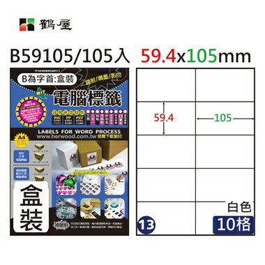 鶴屋#13三用電腦標籤10格105張盒白色B5910559.4*105mm