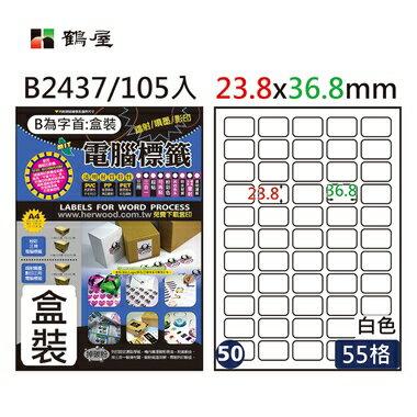 鶴屋^#50三用電腦標籤55格105張  盒 白色  B2437  23.8^~36.8m