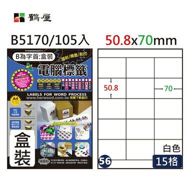 鶴屋#56三用電腦標籤15格105張  盒 白色  B5170  50.8~70mm