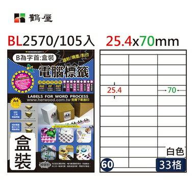 鶴屋#60三用電腦標籤33格105張盒白色BL257025.4*70mm