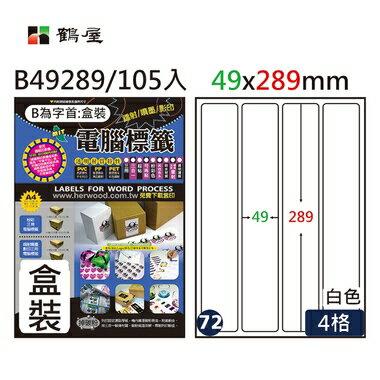 鶴屋#72三用電腦標籤4格105張  盒 白色  B49289  49*289mm