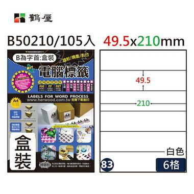 鶴屋#83三用電腦標籤6格105張盒白色B5021049.5*210mm