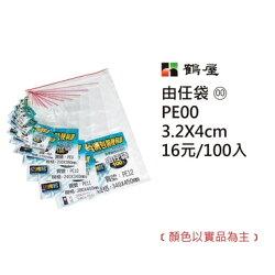 鶴屋#00 由任袋 PE00 3.2*4cm