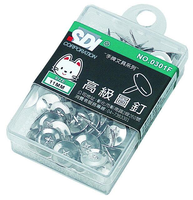 【SDI】手牌 # 0301F  高級圖釘11mm(40粒裝)