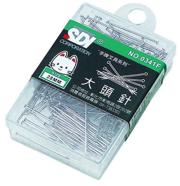 【SDI】手牌 # 0341F  大頭針28mm(18克裝)